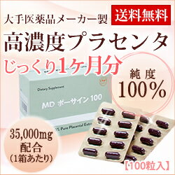 Compounding MD posing 100 placenta injection manufacturers developed placenta supplements puffy spiral had placenta * as stock sale ends placenta supplements swine 350 mg