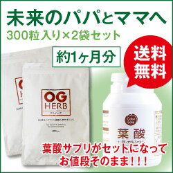 OGハーブ 2袋&キャベツ畑 葉酸+鉄・カルシウム セット[ OG...
