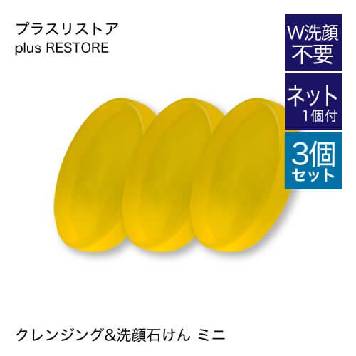 プラスリストアクレンジングソープ熟成お試し3個セット<クレンジング洗顔石けん(枠練)>メイク落としに 敏感肌/角質/PLUSRE