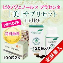 プラセンタ【定期購入】実感エクセレントセット!