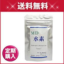 【定期購入】MD水素サプリ[300mg×90粒:30日分]