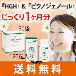 ピクノジェノール&HGH・美と健康セット