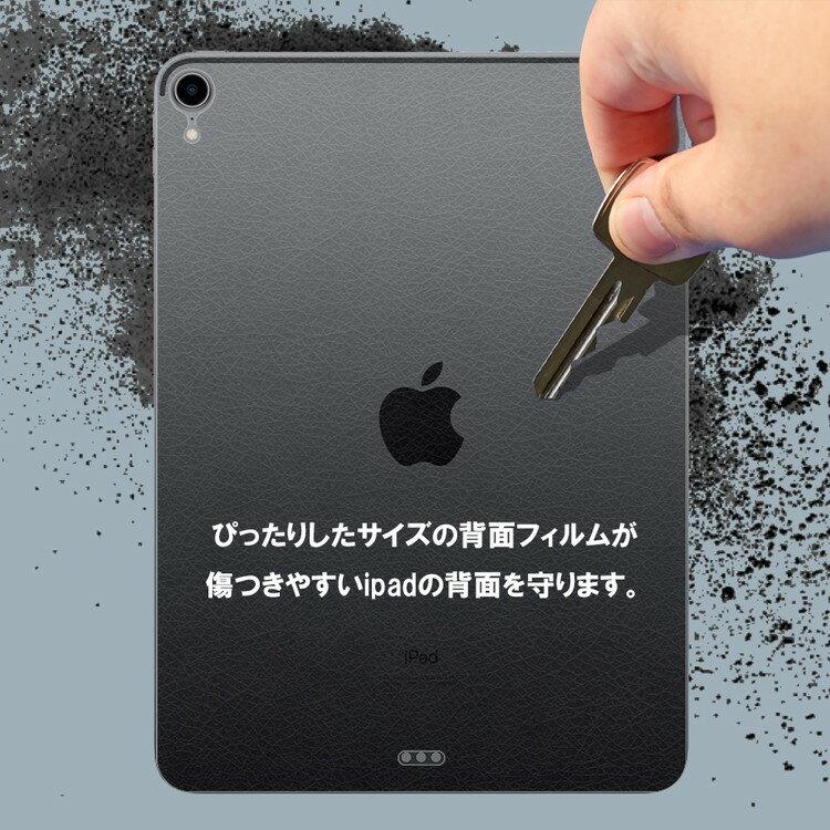 【最大30%OFFクーポン】iPad Pro 11 インチ 背面 フィルム 全面【手触り良好 汚れ防止コーティング加工 革風】Smart Keyboard Folio 対応 指紋防止 気泡ゼロ 11インチiPad Pro 定形外