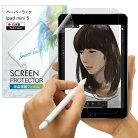 iPadmini5mini4フィルムガラスフィルム液晶保護フィルム2019最新アンチグレアペーパーライク液晶保護フィルムipadmini4保護ガラスApplePencil第一世代対応