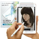 iPadmini5mini4フィルムガラスフィルム液晶保護フィルム2019最新アンチグレアペーパーライク液晶保護フィルムipadmini4保護ガラスペン先摩耗低減ApplePencil第一世代対応