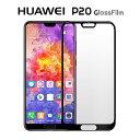 Huawei P20 ガラスフィルム 液晶ガラス Huaweip20画...