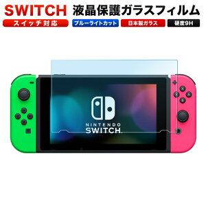 スイッチ フィルム ブルーライトカット switch フィルム スイッチ 保護フィルム 液晶保護 ガラスフィルム 日本製 定形外
