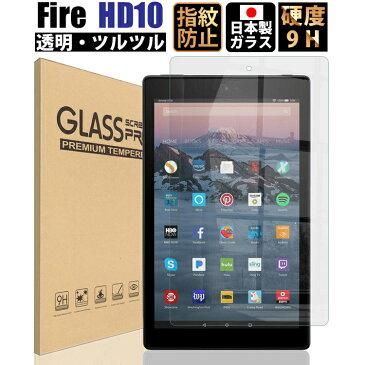 Fire HD 10 ガラスフィルム 透明 保護フィルム 硬度9H 0.3mm 日本製素材 Kids Edition対応 【BELLEMOND YP】 FIreHD10 GCL ネコポス【セール】