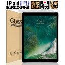iPad 9.7 10.5 11 12.9 アンチグレア ガラスフィルム Pro 12.9 (2015/2017) 10.5(Air 2019 / Pro 2017) iPad 9.7 インチ(2018/2017/Pro/Air2/Air) フィルム 液晶保護フィルム 日本製 ガラス 強化ガラス 硬度9H ゆうパケット