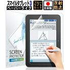 スマイルゼミフィルムブルーライトカットペーパーライクアンチグレアスマイルゼミタブレット3フィルムスマイルタブレット保護フィルムタブレットスマイルタブレット3/3R日本製ブルーライト低減非光沢低反射