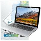 MacbookPro1315フィルムAir液晶カバーパソコンフィルム15.6インチ16:913.3インチ16:9PC保護フィルムアンチグレア反射防止カット可能