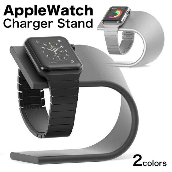あす楽 AppleWatchスタンド充電スタンドアップルウォッチ充電スタンドおしゃれアルミニウム38mm40mm42mm44m