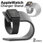 AppleWatchスタンド充電スタンドアップルウォッチ充電スタンドおしゃれアルミニウム38mm40mm42mm44mmAppleWatchSeries4Series3Series2Series1AppleWatch全機種対応