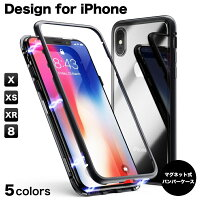 iPhone XR ケース マグネット iPhone XS ケース マグネット iPhone8 ケース マグネット バンパー アルミ iPhone XR バンパー アルミ iPhone XS X バンパーケース 磁石 磁気 定形