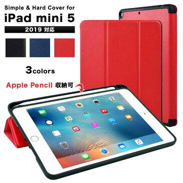 【今だけ10%OFFさらに先着15%OFFクーポン】iPad mini 5 ケース ペンホルダー付き iPad mini 5 2019 ケース iPad mini5 ケース ペンホルダー スリープ 防水 かわいい ハード iPadmini5 カバー ペンシル ペン アイパッドミニ5 ケース ネコポス