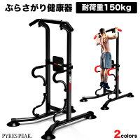 ぶら下がり健康器懸垂マシン懸垂器具懸垂スタンドチンニングスタンドディップススタンド多機能筋力筋肉トレーニング器具