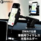 Qiワイヤレス充電器車載車載ホルダーワイヤレス充電器Qiスマホエアコン吹き出し口iPhoneタブレット人感センサータッチセンサー急速充電iPhoneXXSXRXSMAX8iPadXperiaGalaxyS8S8+S7S7edgeNexusAndroid