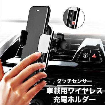Qi ワイヤレス充電器 車載 車載ホルダー ワイヤレス充電器 Qi スマホ エアコン吹き出し口 iPhone タブレット人感センサー タッチセンサー 急速充電 iPhone X XS XR XSMAX 8 iPad Xperia Galaxy S8 S8+ S7 S7edge Nexus Android 定形外