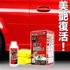 ガラスコーティング剤車超撥水コーティング剤車ガラスコーティング車カーコーティング超滑水クリスタル・レイン