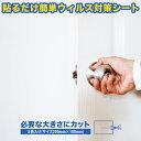 ウィルス対策 抗ウイルス 布 ドアノブ 抗菌 ドアノブ 触らない グッズ 抗ウイルス シート 抗菌 感染対策 消臭 3枚入り 漆喰 日本製 抗菌シート 感染防止 定形外