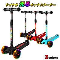 キックボード子供ブレーキキックスケーター3輪子供キッズ大人ブレーキ付LED男の子女の子送料無料