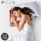 枕まくらマクラ快眠安眠丸洗い洗えるホテル仕様わた枕ウォッシャブル寝返り横向きギフト洗濯機