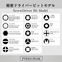精密ドライバーセット_工具収納バック付き_ビット