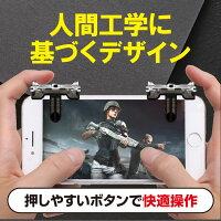 荒野行動コントローラー最新PUBGボタンゲームパッドiPhoneAndroid対応