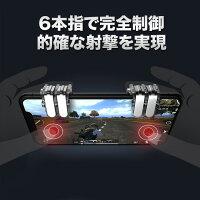 荒野行動コントローラー6本指最新iPadAndroidiPhoneXXSXR8XSMAX荒野行動射撃ボタン荒野行動ボタン高速射撃高感度W6