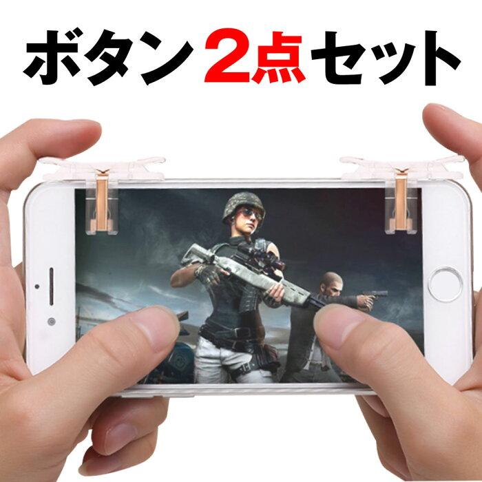 荒野行動 コントローラー 最新 PUBG ボタン ゲームパッド 2点セット ゲームパッド コントローラ 高速射撃 エイム 照準 移動 高感度 押しボタン スマホ mobile iPhone Android FPS TPS 定形外