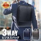 ビジネスバッグ3wayネイビー軽量大容量防水リュック横メンズリュックスリーウェイメンズビジネスバッグ通勤リュックサックメンズリュックビジネスリュック黒ブラックおすすめおしゃれシンプル