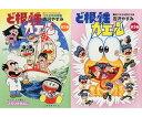 ど根性ガエル 単行本未収録作品集 2巻3巻セット