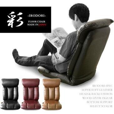座椅子 ざいす リクライニング 折りたたみ コンパクト 軽い 一人掛け おしゃれ 北欧 ハイバック 大きい リラックスチェア こたつ 日本製 かわいい レバー式
