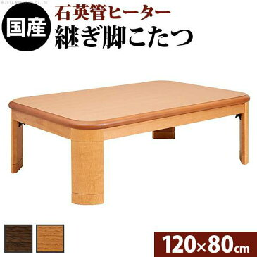 こたつ コタツ 長方形 格安 120×80 北欧 ヒーター おしゃれ 安い 80 一人用 一人暮らし 省スペース 北欧風 こたつテーブル ローテーブル