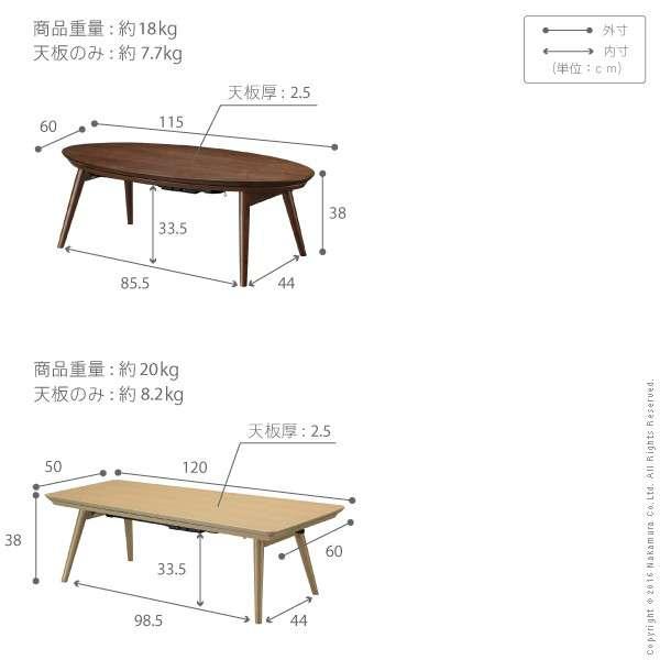 こたつ 折りたたみ 北欧 フラットヒーター折れ脚こたつ 〔アロー〕 コタツ テーブル リビングテーブル 楕円 ウォールナット センターテーブル 木製 おしゃれ