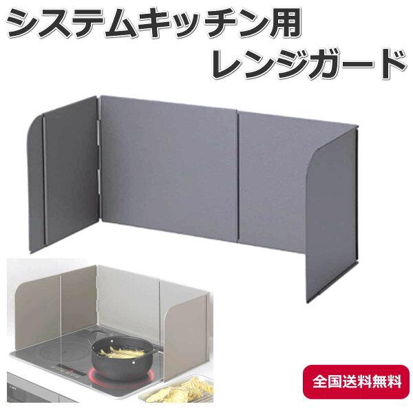 システムキッチン用レンジガード油はね防止日本製フッ素樹脂加工3面オイルガードスライド式折りたたみ コンパクトに収納下村企販227