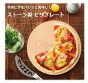 【送料無料】【あす楽対応】ピザプレート ピザ用プレート 冷凍ピザがパリッとした焼き上がりに! 敷いて...