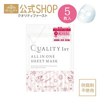 【公式】クオリティファーストオールインワンシートマスク超時短5枚入り|フェイスマスクシートマスクフェイスパックパック日本製敏感肌美容マスクパックスキンケアマスクシートシートパック美容マスク時短洗顔ふきとりヒアルロン酸大容量