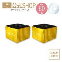 【公式】クオリティファーストオールインワンシートマスクベストEX30枚入り2箱セット 