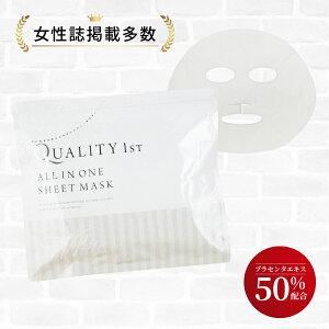 シートマスク 50%プラセンタ配合 30枚入り ホワイトEXオールインワンマスク フェイスマスク シートマスク フェイスパック パック 日本製 敏感肌 美容 マスクパック スキンケア シートパック 美容マスク プラセンタエキス ビタミンC 保湿 大容量
