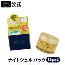 LABO+(ラボプラス) グラマラスリフトマスク70g エステラボ CBS cosmetics CBS化粧品