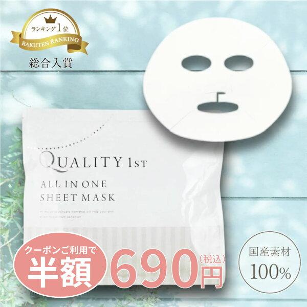クーポンで690円 シートマスク50%プラセンタ配合30枚入りホワイトオールインワンフェイスマスクシートマスクフェイスパック日