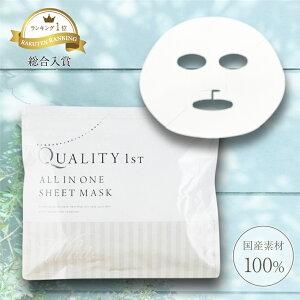 シートマスク 50%プラセンタ配合 30枚入り ホワイト オールインワン フェイスマスク シートマスク フェイスパック 日本製  マスクパック スキンケア 美容マスク プラセンタエキス ビタミンC 保湿