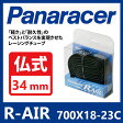 《即納》【土日祝もあす楽】Panaracer(パナレーサー) R-AIR (R'AIR Rエアー) チューブ W/O 700×18-23C TW720-F-RA[仏式(フレンチ)バルブ][19cタイヤ適合][タイヤ・チューブ]