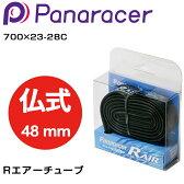 《即納》【あす楽】Panaracer(パナレーサー) R-AIR (R'AIR Rエアー) チューブ W/O 700×23-28C TW723-28LF-RA[仏式(フレンチ)バルブ][25cタイヤ適合][タイヤ・チューブ]