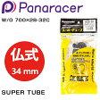 PANARACER (パナレーサー) URBAN SUPER TUBE (アーバン スーパーチューブ) 適合サイズ:W/O 700×28-32C[仏式(フレンチ)バルブ][28cタイヤ適合][タイヤ・チューブ]