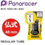 《即納》【あす楽】PANARACER (パナレーサー) REGULAR TUBE (レギュラーチューブ) 仏式48mm W/O 700×18〜23C [チューブ] [ロードバイク] [クロスバイク] [仏式バルブ]