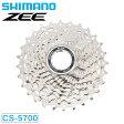 【GWも営業中】SHIMANO 105 CS-5700 CassetteSprocket シマノ105 CS5700 カセットスプロケット[ロードバイク用][スプロケット]