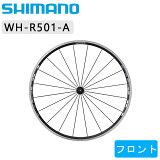 《即納》【あす楽】SHIMANO (シマノ) 【エアロスポーク】WH-R501-A フロントホイール クリンチャー [ホイール] [ロードバイク] [アルミ]