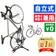 《即納》【GWもあす楽】MINOURA (ミノウラ) DS-2100 縦置き対応の省スペース自転車ラック 屋内保管スタンドに DS2100 DS−2100[ディスプレイスタンド][スタンド型]